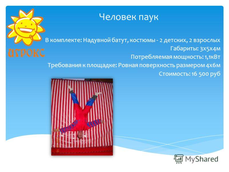 Человек паук В комплекте: Надувной батут, костюмы - 2 детских, 2 взрослых Габариты: 3х5х4м Потребляемая мощность: 1,1кВт Требования к площадке: Ровная поверхность размером 4х6м Стоимость: 16 500 руб
