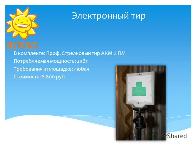 Электронный тир В комплекте: Проф. Стрелковый тир АКМ и ПМ Потребляемая мощность: 2кВт Требования к площадке: любая Стоимость: 8 800 руб