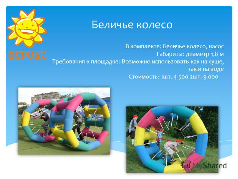 Беличье колесо В комплекте: Беличье колесо, насос Габариты: диаметр 1,8 м Требования к площадке: Возможно использовать как на суше, так и на воде Стоимость: 1шт.-4 500 2шт.-9 000