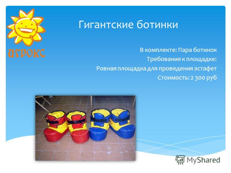 Гигантские ботинки В комплекте: Пара ботинок Требования к площадке: Ровная площадка для проведения эстафет Стоимость: 2 300 руб