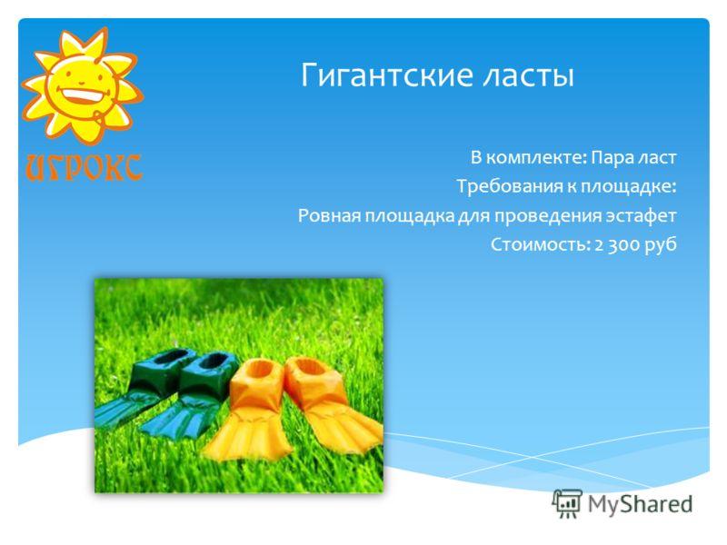 Гигантские ласты В комплекте: Пара ласт Требования к площадке: Ровная площадка для проведения эстафет Стоимость: 2 300 руб