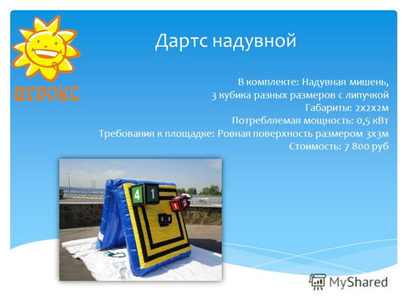 Дартс надувной В комплекте: Надувная мишень, 3 кубика разных размеров с липучкой Габариты: 2х2х2м Потребляемая мощность: 0,5 кВт Требования к площадке: Ровная поверхность размером 3х3м Стоимость: 7 800 руб