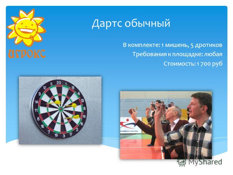 Дартс обычный В комплекте: 1 мишень, 5 дротиков Требования к площадке: любая Стоимость: 1 700 руб