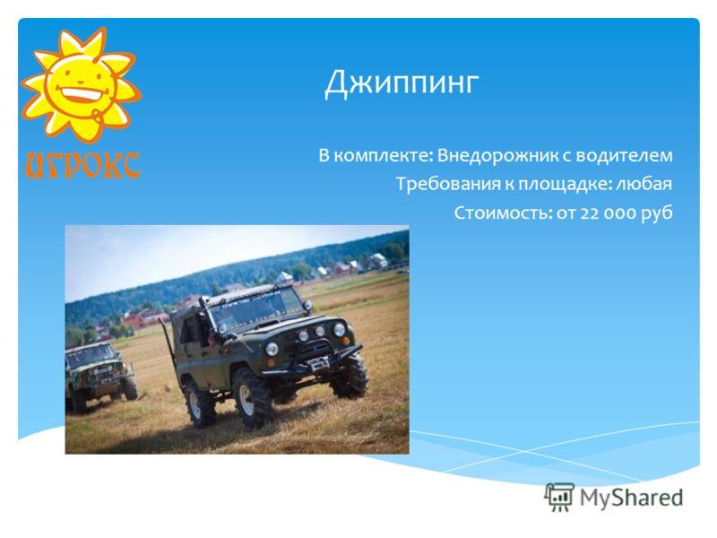 Джиппинг В комплекте: Внедорожник с водителем Требования к площадке: любая Стоимость: от 22 000 руб