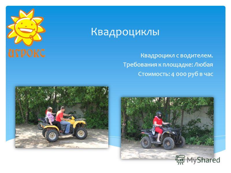 Квадроциклы Квадроцикл с водителем. Требования к площадке: Любая Стоимость: 4 000 руб в час