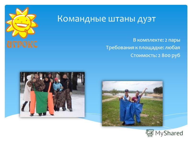 Командные штаны дуэт В комплекте: 2 пары Требования к площадке: любая Стоимость: 2 800 руб