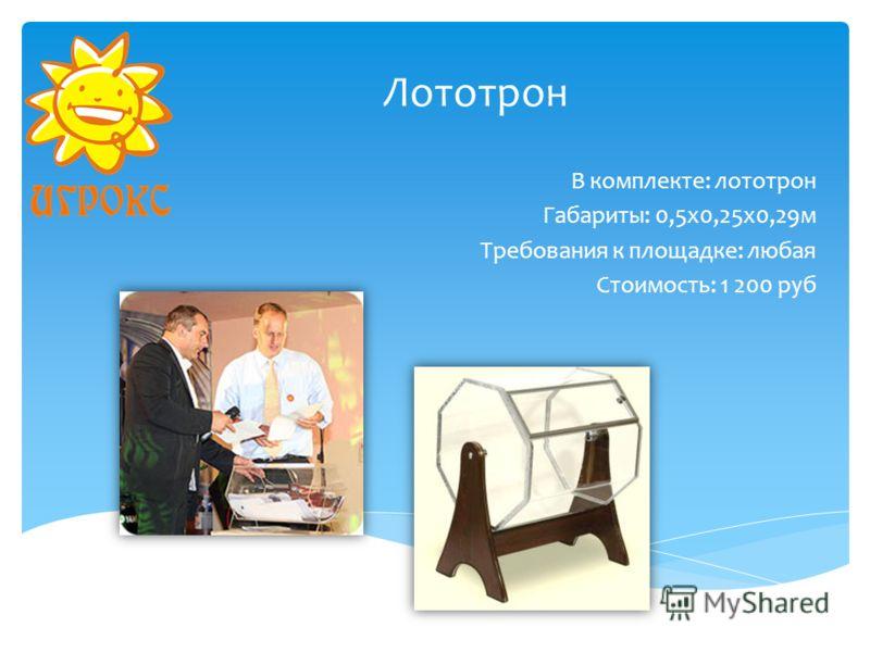 Лототрон В комплекте: лототрон Габариты: 0,5х0,25х0,29м Требования к площадке: любая Стоимость: 1 200 руб
