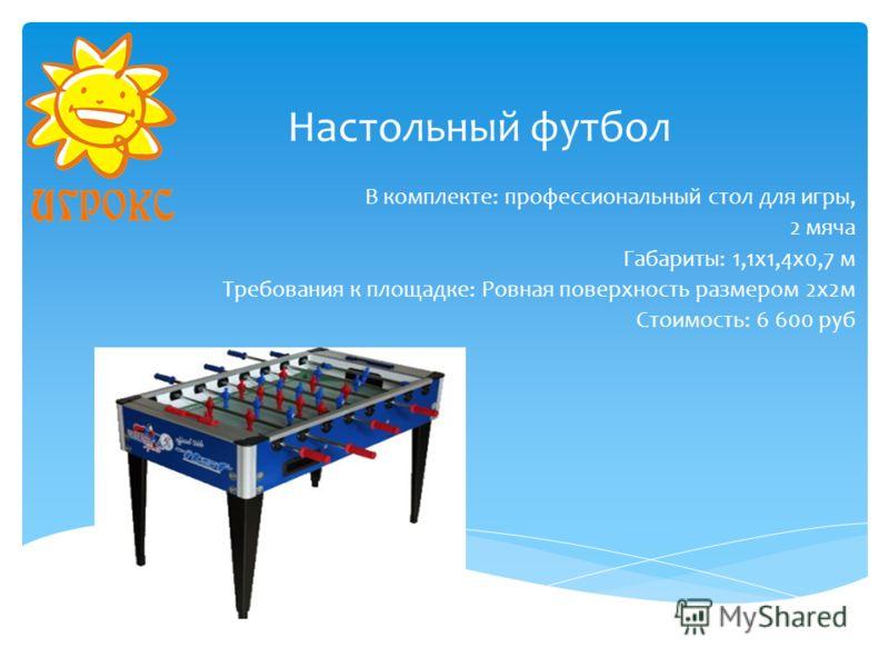 Настольный футбол В комплекте: профессиональный стол для игры, 2 мяча Габариты: 1,1х1,4х0,7 м Требования к площадке: Ровная поверхность размером 2х2м Стоимость: 6 600 руб