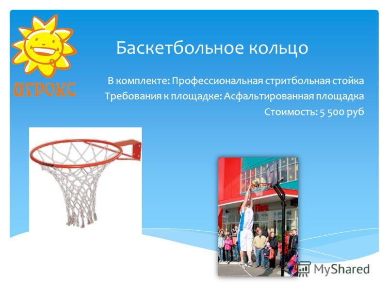 Баскетбольное кольцо В комплекте: Профессиональная стритбольная стойка Требования к площадке: Асфальтированная площадка Стоимость: 5 500 руб