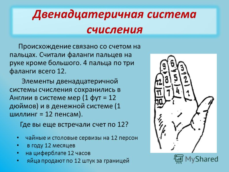 Происхождение связано со счетом на пальцах. Считали фаланги пальцев на руке кроме большого. 4 пальца по три фаланги всего 12. Элементы двенадцатеричной системы счисления сохранились в Англии в системе мер (1 фут = 12 дюймов) и в денежной системе (1 ш