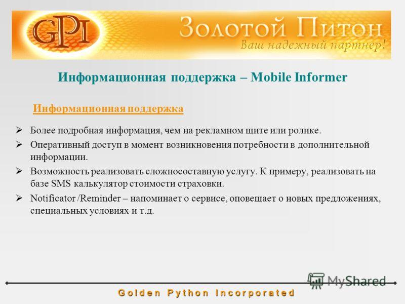 Информационная поддержка – Mobile Informer G o l d e n P y t h o n I n c o r p o r a t e d Информационная поддержка Более подробная информация, чем на рекламном щите или ролике. Оперативный доступ в момент возникновения потребности в дополнительной и
