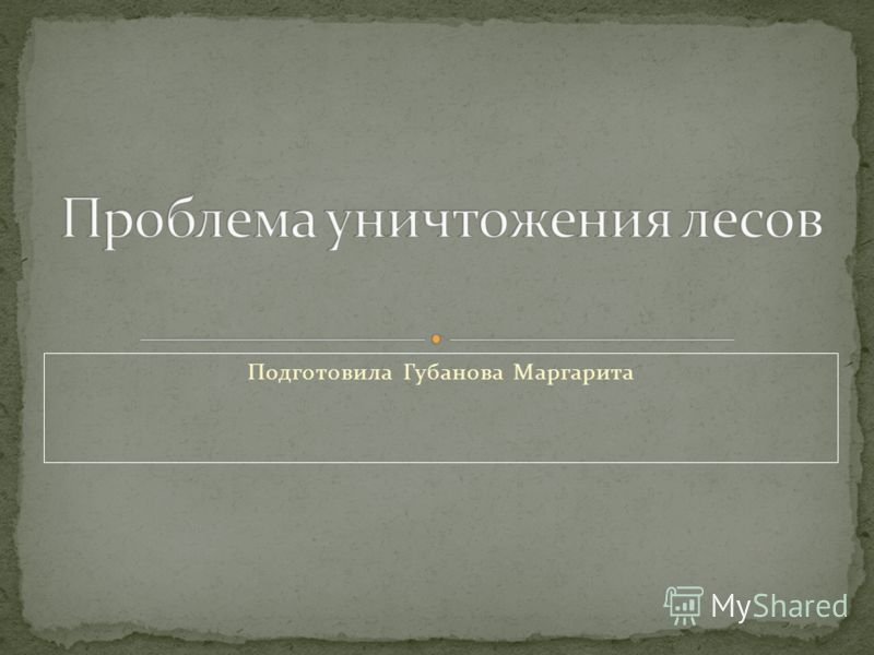 Подготовила Губанова Маргарита