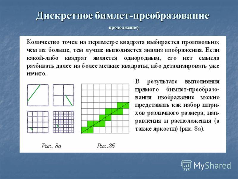 Дискретное бимлет-преобразование продолжение)