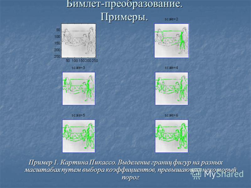 Бимлет-преобразование. Примеры. Пример 1. Картина Пикассо. Выделение границ фигур на разных масштабах путем выбора коэффициентов, превышающих некоторый порог