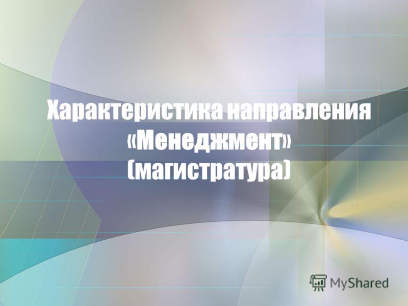 Характеристика направления «Менеджмент» (магистратура)