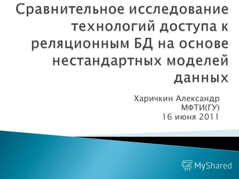 Харичкин Александр МФТИ(ГУ) 16 июня 2011