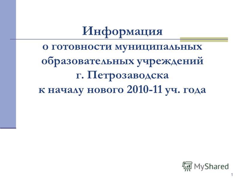 1 Информация о готовности муниципальных образовательных учреждений г. Петрозаводска к началу нового 2010-11 уч. года