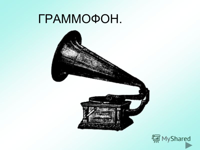 ГРАММОФОН.