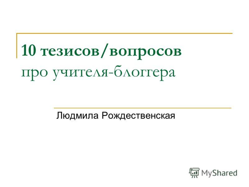 10 тезисов/вопросов про учителя-блоггера Людмила Рождественская