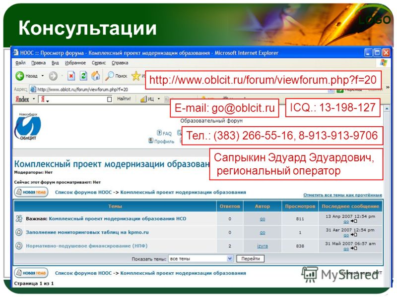 LOGO Консультации http://www.oblcit.ru/forum/viewforum.php?f=20 E-mail: go@oblcit.ru Тел.: (383) 266-55-16, 8-913-913-9706 ICQ.: 13-198-127 Сапрыкин Эдуард Эдуардович, региональный оператор