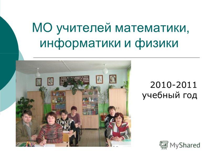 МО учителей математики, информатики и физики 2010-2011 учебный год