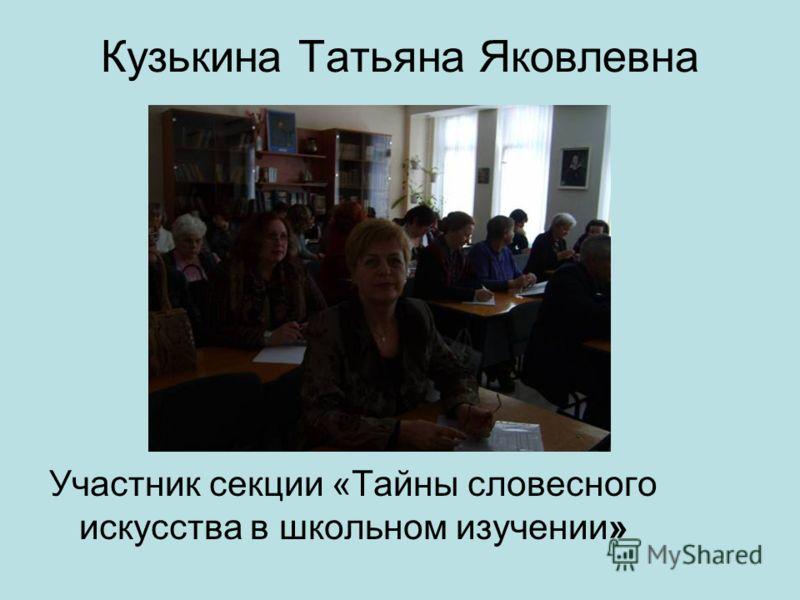 Кузькина Татьяна Яковлевна Участник секции «Тайны словесного искусства в школьном изучении»