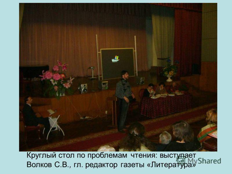 Круглый стол по проблемам чтения: выступает Волков С.В., гл. редактор газеты «Литература»