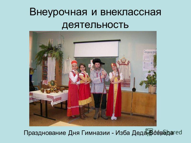 Внеурочная и внеклассная деятельность Празднование Дня Гимназии - Изба Деда-Всеведа