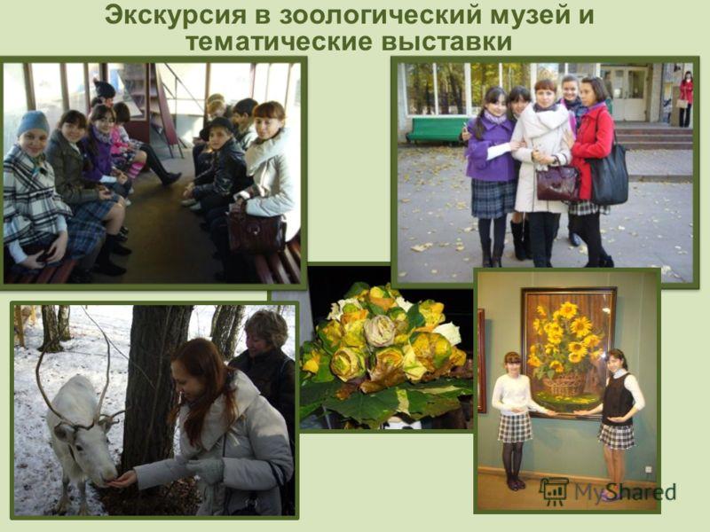 Экскурсия в зоологический музей и тематические выставки