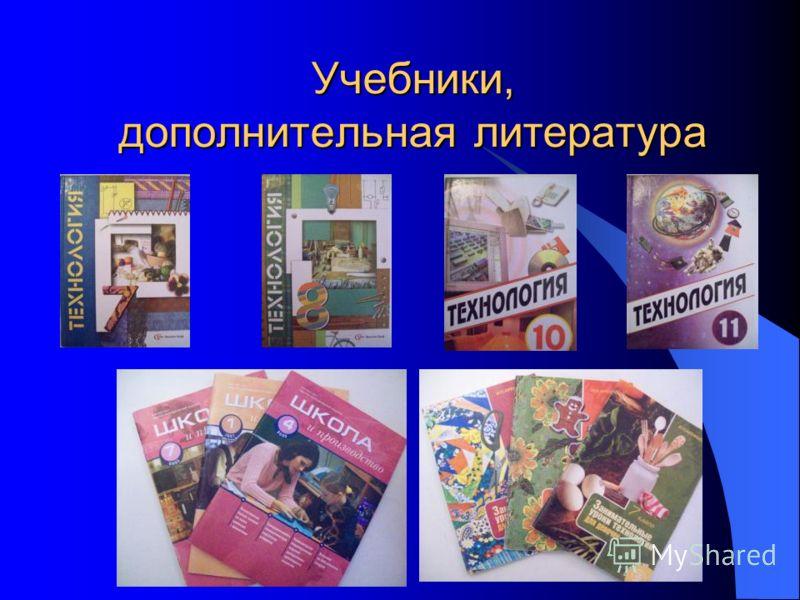 Учебники, дополнительная литература