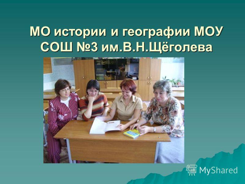 МО истории и географии МОУ СОШ 3 им.В.Н.Щёголева
