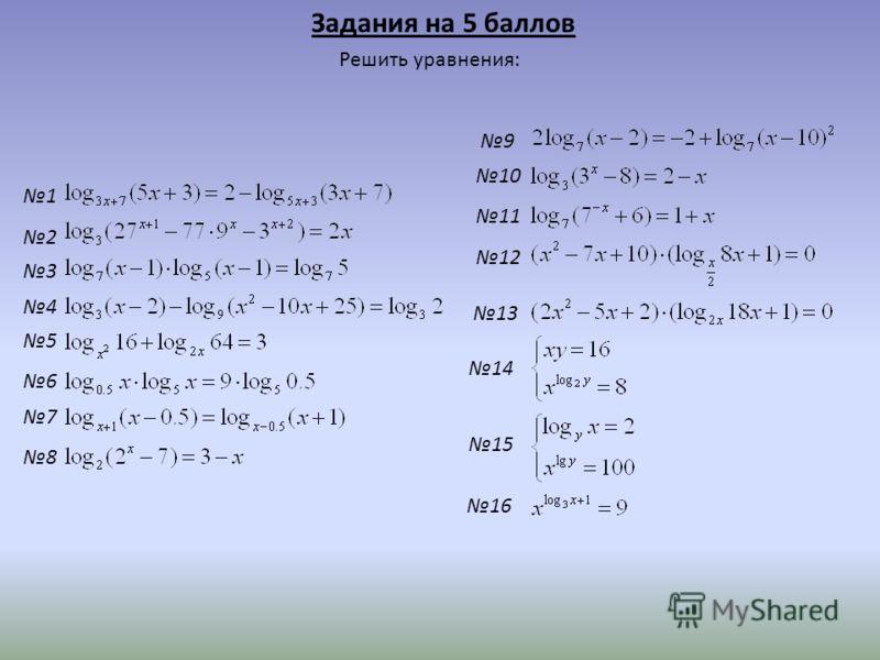 Задания на 5 баллов Решить уравнения: 8 7 6 5 4 3 2 1 10 9 11 12 13 14 15 16