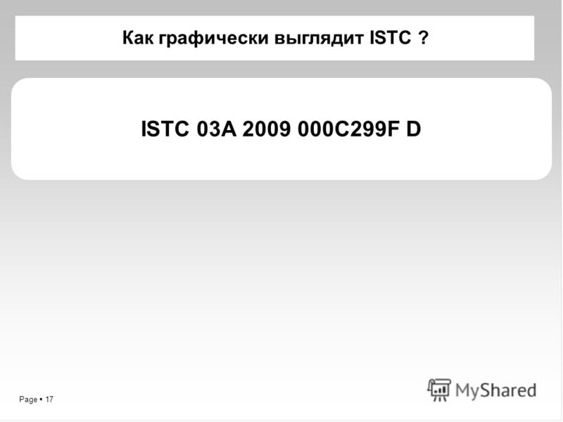 Page 17 Как графически выглядит ISTC ? ISTC 03A 2009 000C299F D