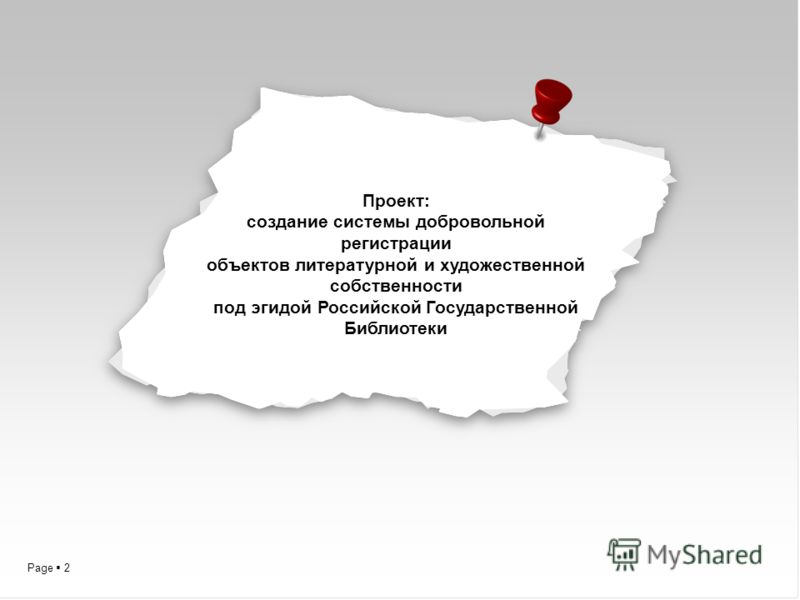Page 2 Проект: создание системы добровольной регистрации объектов литературной и художественной собственности под эгидой Российской Государственной Библиотеки
