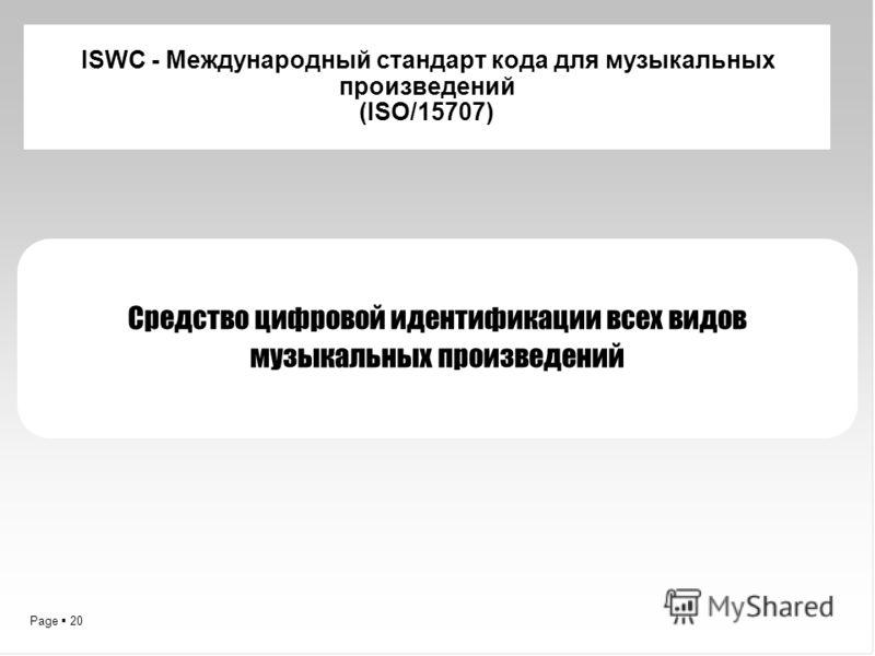 Page 20 ISWC - Международный стандарт кода для музыкальных произведений (ISO/15707) Средство цифровой идентификации всех видов музыкальных произведений