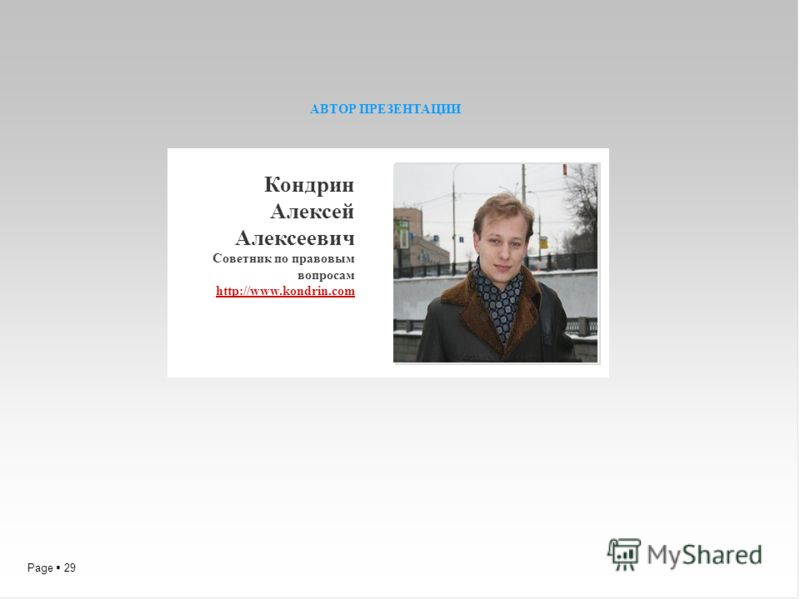 Page 29 Кондрин Алексей Алексеевич Советник по правовым вопросам http://www.kondrin.com АВТОР ПРЕЗЕНТАЦИИ