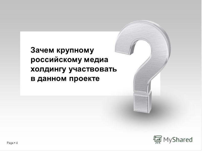Page 4 Зачем крупному российскому медиа холдингу участвовать в данном проекте