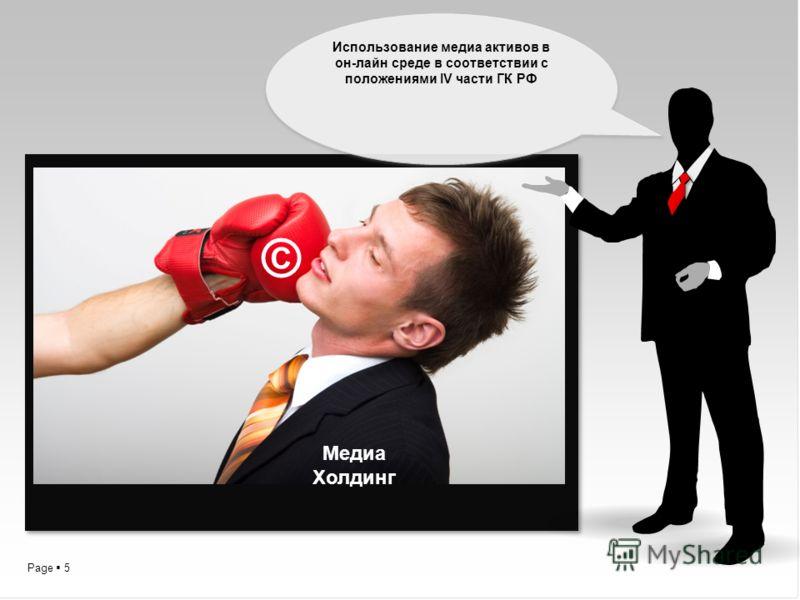 Page 5 Использование медиа активов в он-лайн среде в соответствии с положениями IV части ГК РФ © Медиа Холдинг