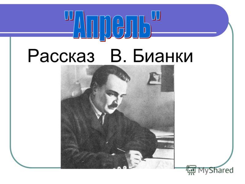 Рассказ В. Бианки
