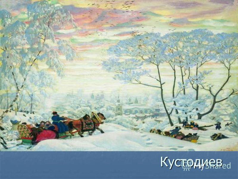 Кустодиев Кустодиев