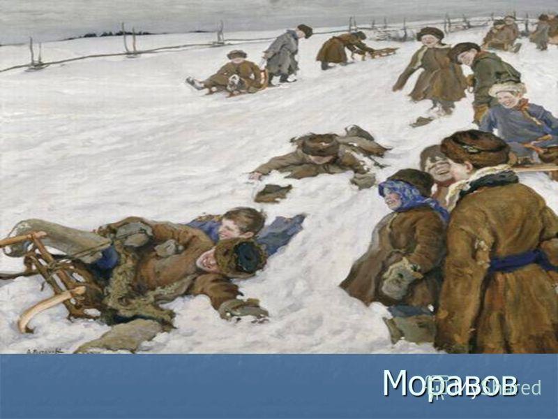 Моравов Моравов