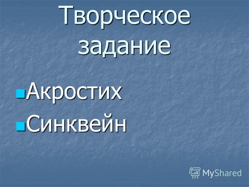 Творческое задание Акростих Акростих Синквейн Синквейн