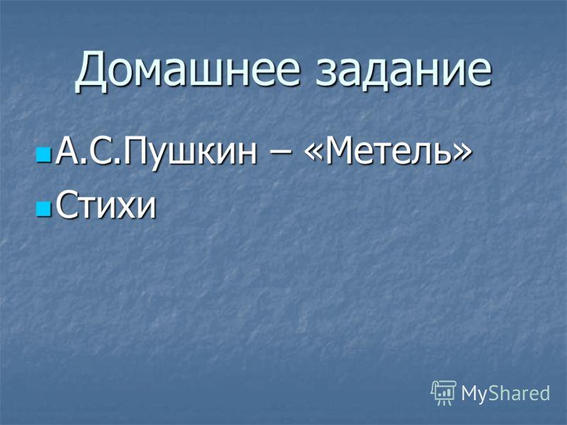 Домашнее задание А.С.Пушкин – «Метель» А.С.Пушкин – «Метель» Стихи Стихи