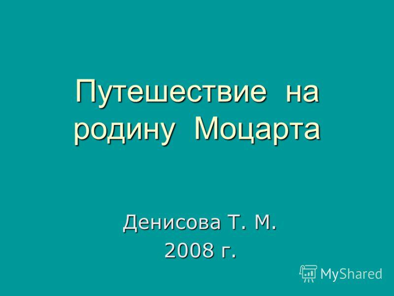 Путешествие на родину Моцарта Денисова Т. М. 2008 г.