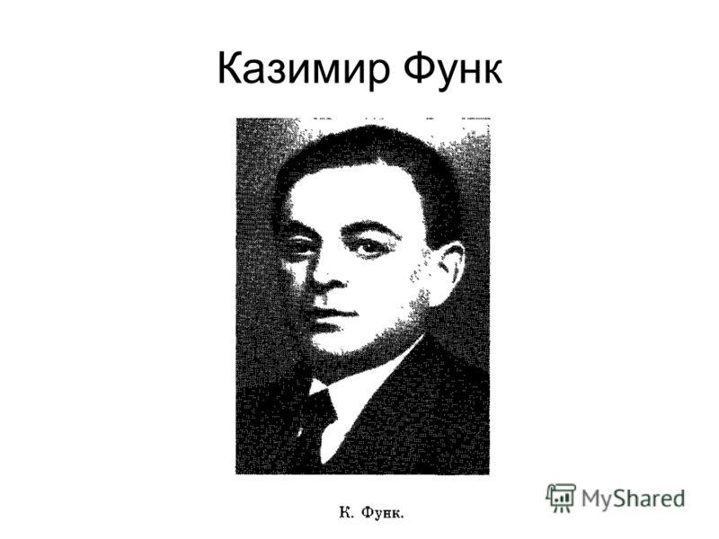 Казимир Функ