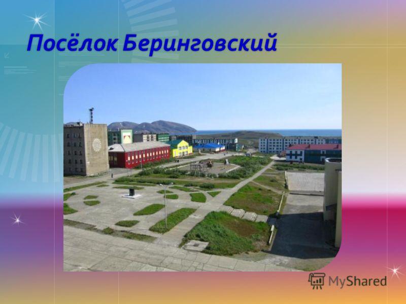 Посёлок Беринговский