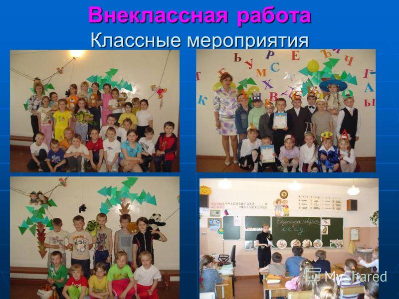 Внеклассная работа Классные мероприятия