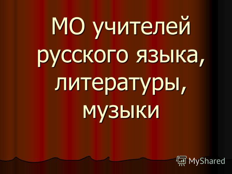 МО учителей русского языка, литературы, музыки