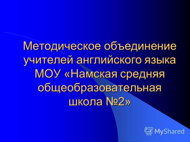 Методическое объединение учителей английского языка МОУ «Намская средняя общеобразовательная школа 2»