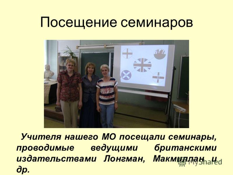 Посещение семинаров Учителя нашего МО посещали семинары, проводимые ведущими британскими издательствами Лонгман, Макмиллан и др.
